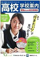 高校受験学校案内がくあん 2020―神奈川県版 (がくあん合格へのパスポートシリーズ)