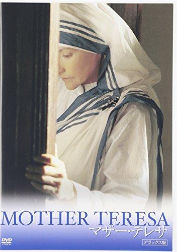 マザー・テレサ デラックス版 [DVD]の詳細を見る