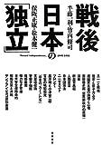 戦後日本の「独立」 (単行本)