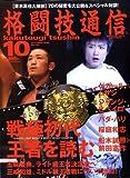 格闘技通信 2008年 10月号 [雑誌]
