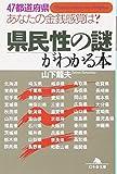 県民性の謎がわかる本―47都道府県あなたの金銭感覚は? (幻冬舎文庫)
