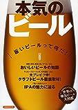 本気のビール (洋泉社MOOK)