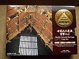 記念貨幣 世界文化遺産 貨幣セット 白川郷