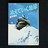 冷えていく地球 (角川文庫 白 273-1)