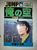俺の空〈刑事編 6〉 (1981年) (ヤングジャンプ・コミックス)