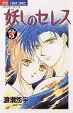妖しのセレス(3) (フラワーコミックス)