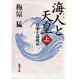 海人と天皇〈上〉―日本とは何か (新潮文庫)