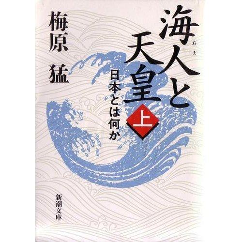 海人と天皇〈上〉―日本とは何か (新潮文庫)の詳細を見る