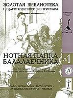 The music folder for balalaika players No. 1 (Sheet music for balalaika)