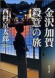 金沢加賀殺意の旅 (角川文庫)