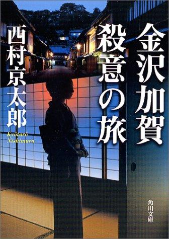 金沢加賀殺意の旅 (角川文庫)の詳細を見る