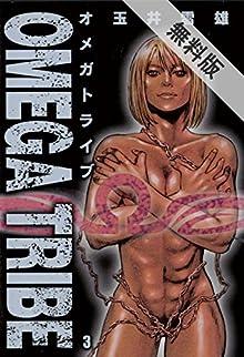 OMEGA TRIBE(3)【期間限定 無料お試し版】 (ビッグコミックス)