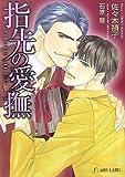 指先の愛撫 (f‐LAPIS / 佐々木 禎子 のシリーズ情報を見る