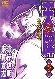 天牌外伝 第3巻―麻雀覇道伝説 (ニチブンコミックス)