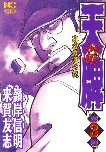天牌外伝 第3巻—麻雀覇道伝説 (ニチブンコミックス)