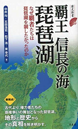 覇王信長の海  琵琶湖 (歴史新書)