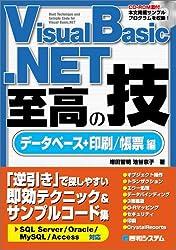 VisualBasic.NET至高の技データベース+印刷/帳票編