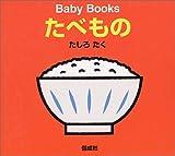 たべもの (Baby books)