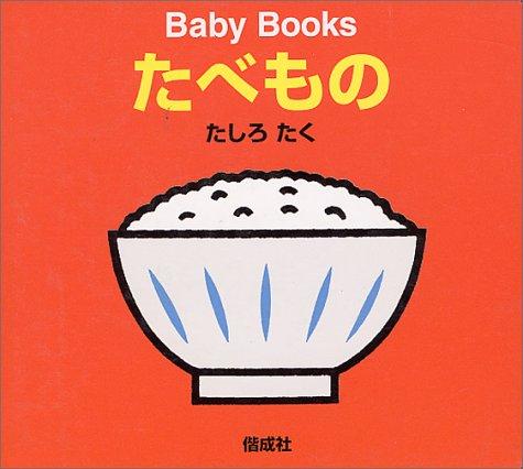 たべもの (Baby books)の詳細を見る