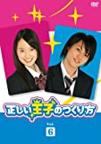 正しい王子のつくり方 Vol.6[DVD]