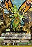 カードファイトヴァンガードV エクストラブースター 第1弾 「The Destructive Roar」/V-EB01/018 パラライズ・マドンナ RR