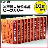 お店の味で楽しいひと時を 神戸異人館倶楽部 ビーフカリー 180g×10箱セット KBF-50