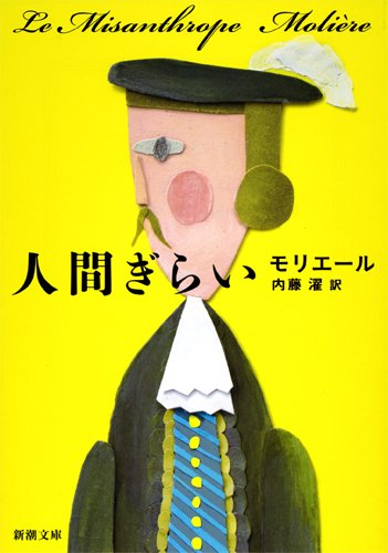 人間ぎらい (新潮文庫)