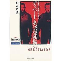 映画『交渉人』から学ぶディベート・英語交渉術 (Screenplay (104))