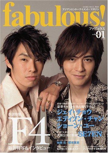 fabulous! Vol.01 (Shinko music mook)