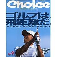 Choice (チョイス) 2005年 09月号