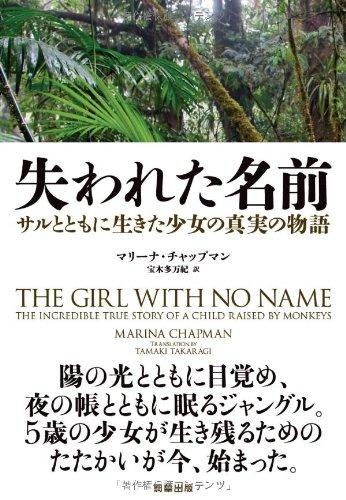 失われた名前 サルとともに生きた少女の真実の物語