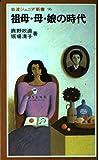 祖母・母・娘の時代 (岩波ジュニア新書 (96))