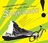HANZAWA TAKESHI presents MUSIC FROM THE MOTION PICTURE「SHAKARIKI!」