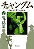 チャングム2 追放篇 (ハヤカワ文庫 NV)