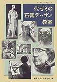 代ゼミの石膏デッサン教室 (みみずくアートシリーズ)