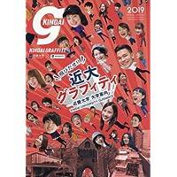 Kindai graffiti(キンダイグラフィティ) 2018年 04 月号 [雑誌]: Tokyo graffti(トウキョウグラフィティ) 増刊