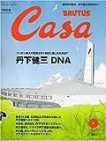 Casa BRUTUS (カーサ・ブルータス) 2005年 09月号