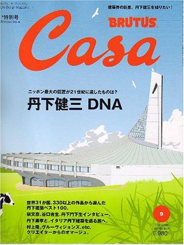 Casa BRUTUS (カーサ・ブルータス) 2005年 09月号の詳細を見る