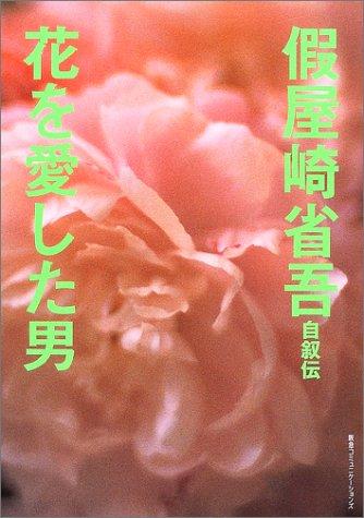 假屋崎省吾自叙伝—花を愛した男