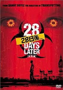 28日後... 特別編 [DVD]