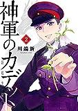 神軍のカデット(2) (ビッグコミックス)