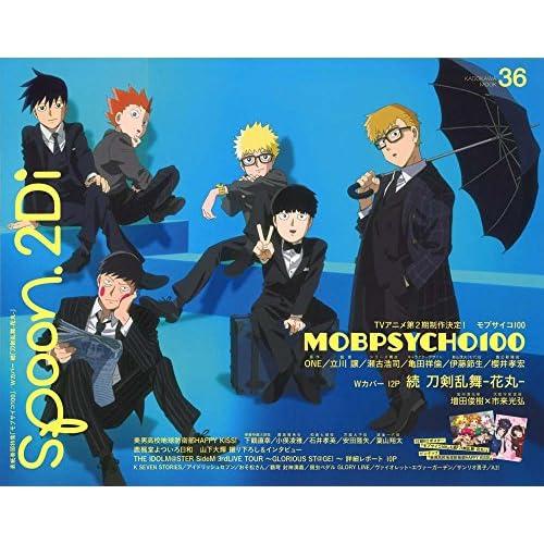 spoon.2Di vol.36 (カドカワムック 737)