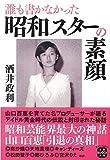 誰も書かなかった昭和スターの素顔 (宝島SUGOI文庫) 画像