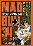 マッド★ブル34 黄金兵士編 (キングシリーズ 漫画スーパーワイド)