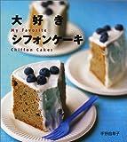 大好きシフォンケーキ