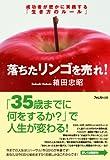 「落ちたリンゴを売れ!成功者が密かに実践する「生き方のルール」」箱田 忠昭