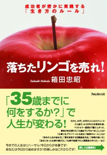 落ちたリンゴを売れ!~成功者が密かに実践する「生き方のルール」~の詳細を見る