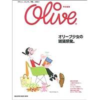 olive特別編集 オリーブ少女の雑貨感覚。
