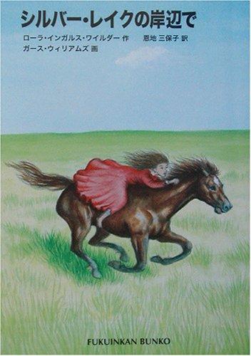 シルバー・レイクの岸辺で―インガルス一家の物語〈4〉 (福音館文庫 物語)