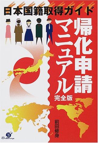完全版 帰化申請マニュアル—日本国籍取得ガイド